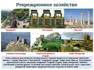 Очень важным для развития познавательного туризма являются исторические памят