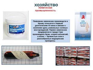 хозяйство Появление химических производств в Крыму относится к первым десятил