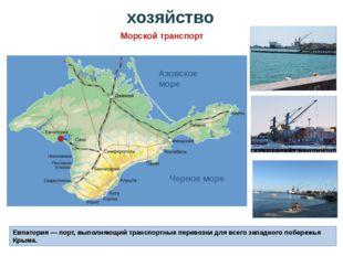 Евпатория — порт, выполняющий транспортные перевозки для всего западного побе