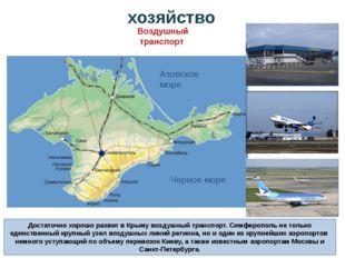 Достаточно хорошо развит в Крыму воздушный транспорт. Симферополь не только е
