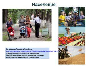 По данным Росстата (с учётомитогов переписи населения в Крымском федерально