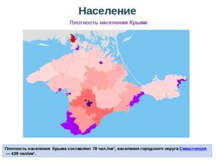 Плотность населения Крымасоставляет 78 чел./км², населения городского округ