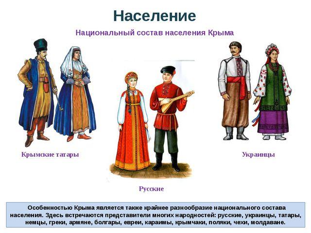 Население Особенностью Крыма является также крайнее разнообразие национальног...