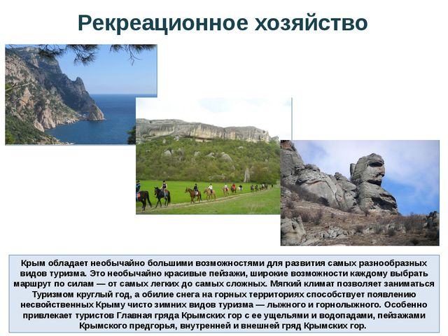 Крым обладает необычайно большими возможностями для развития самых разнообраз...