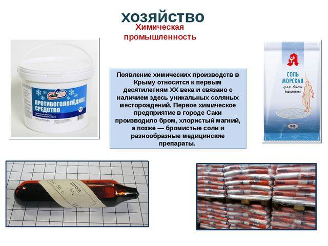 хозяйство Появление химических производств в Крыму относится к первым десятил...