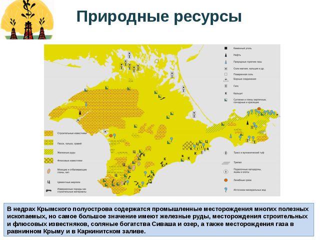 В недрах Крымского полуострова содержатся промышленные месторождения многих п...