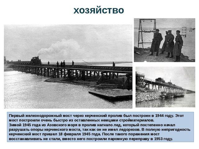 Первый железнодорожный мост через керченский пролив был построен в 1944 году....