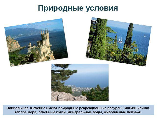 Природные условия Наибольшее значение имеют природные рекреационные ресурсы:...