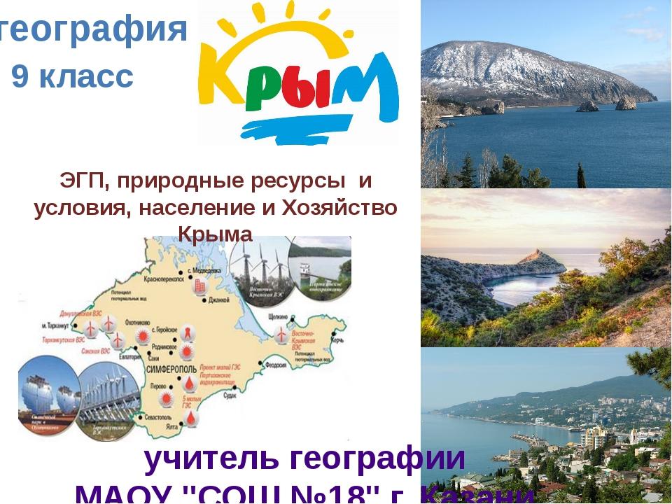 география 9 класс ЭГП, природные ресурсы и условия, население и Хозяйство Кры...