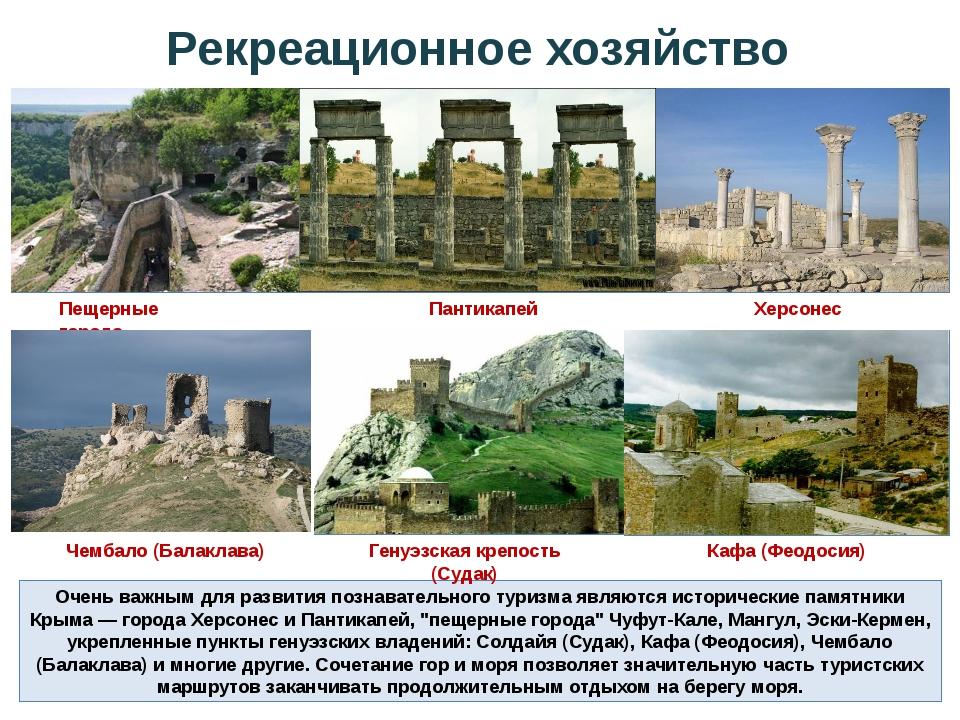 Очень важным для развития познавательного туризма являются исторические памят...