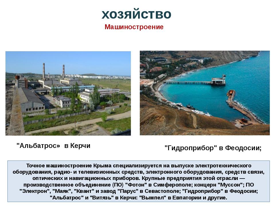 хозяйство Точное машиностроение Крыма специализируется на выпуске электротехн...