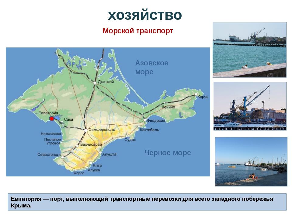 Евпатория — порт, выполняющий транспортные перевозки для всего западного побе...