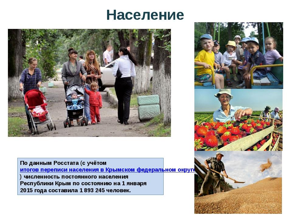 По данным Росстата (с учётомитогов переписи населения в Крымском федерально...