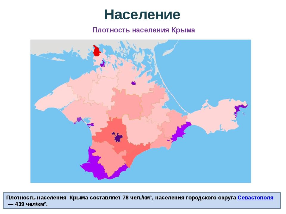 Плотность населения Крымасоставляет 78 чел./км², населения городского округ...