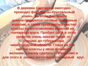В деревне Сартаково ежегодно проходит фестиваль»Хрустальный ключ». На этом ф
