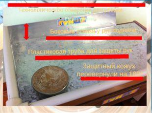 Защитный кожух перевернули на 180* Пластиковая труба для защиты рук Боковые