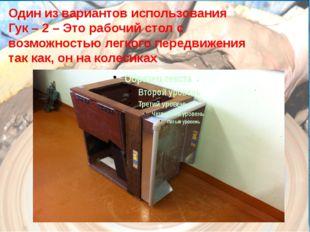 Один из вариантов использования Гук – 2 – Это рабочий стол с возможностью лег