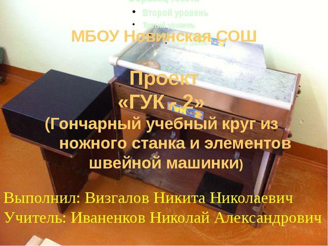 МБОУ Новинская СОШ Проект «ГУК - 2» (Гончарный учебный круг из ножного станк...