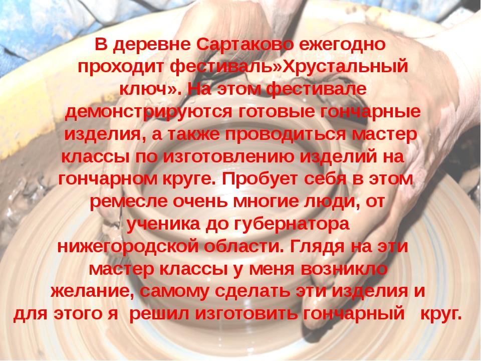 В деревне Сартаково ежегодно проходит фестиваль»Хрустальный ключ». На этом ф...