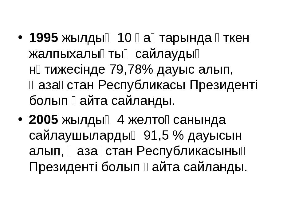1995 жылдың 10 қаңтарында өткен жалпыхалықтық сайлаудың нәтижесінде 79,78% да...
