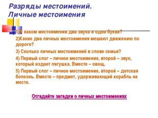Разряды местоимений. Личные местоимения 1)В каком местоимении два звука и од