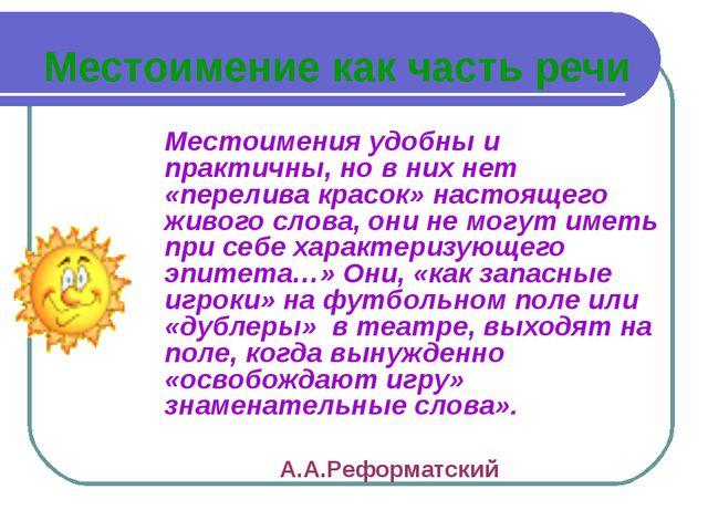 Местоимение как часть речи Местоимения удобны и практичны, но в них нет «пер...