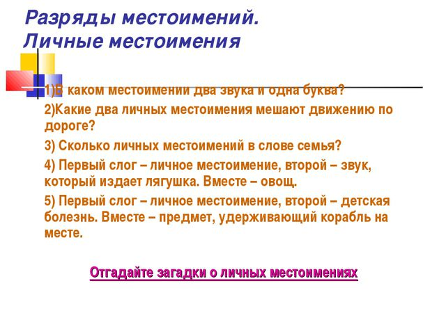 Разряды местоимений. Личные местоимения 1)В каком местоимении два звука и од...