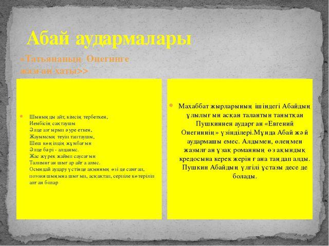 «Татьянаның Онегинге жазған хаты>> Шыныңды айт, кімсің тербеткен, Иембісің са...