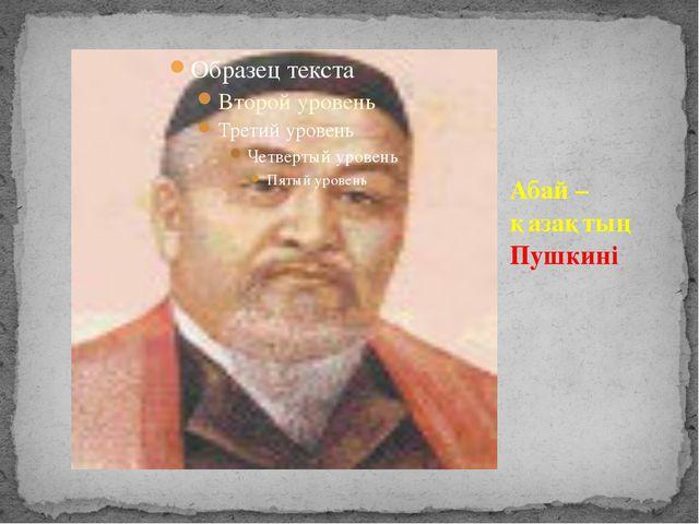 Абай –қазақтың Пушкині