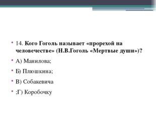 14. Кого Гоголь называет «прорехой на человечестве» (Н.В.Гоголь «Мертвые душ