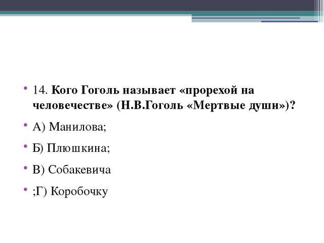 14. Кого Гоголь называет «прорехой на человечестве» (Н.В.Гоголь «Мертвые душ...