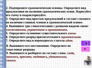2. Подчеркните грамматические основы. Определите вид предложения по наличию