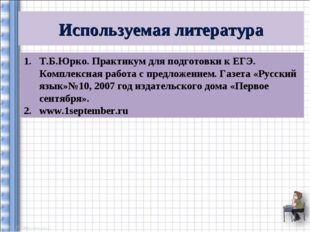 Т.Б.Юрко. Практикум для подготовки к ЕГЭ. Комплексная работа с предложением.