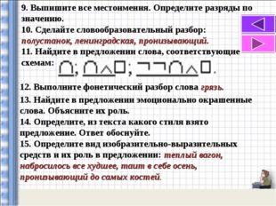 . 12. Выполните фонетический разбор слова грязь. 13. Найдите в предложении э