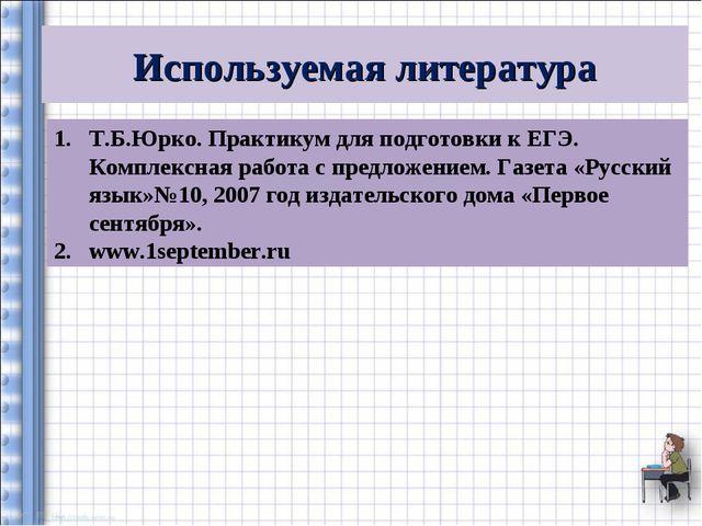 Т.Б.Юрко. Практикум для подготовки к ЕГЭ. Комплексная работа с предложением....
