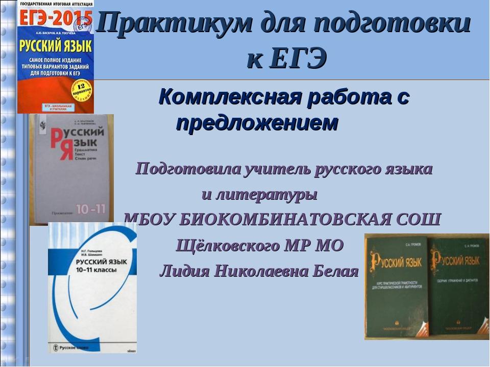 Практикум для подготовки к ЕГЭ Комплексная работа с предложением Подготовила...