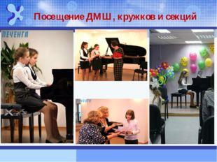 Посещение ДМШ, кружков и секций