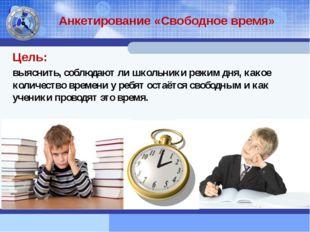 Цель: выяснить, соблюдают ли школьники режим дня, какое количество времени у
