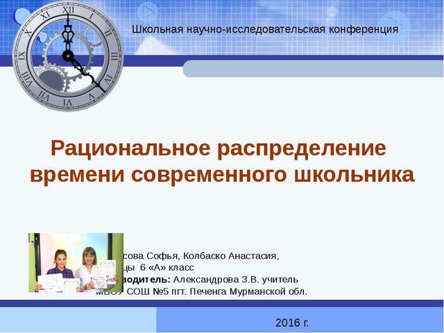 Авторы: Некрасова Софья, Колбаско Анастасия, ученицы 6 «А» класс Научный руко...