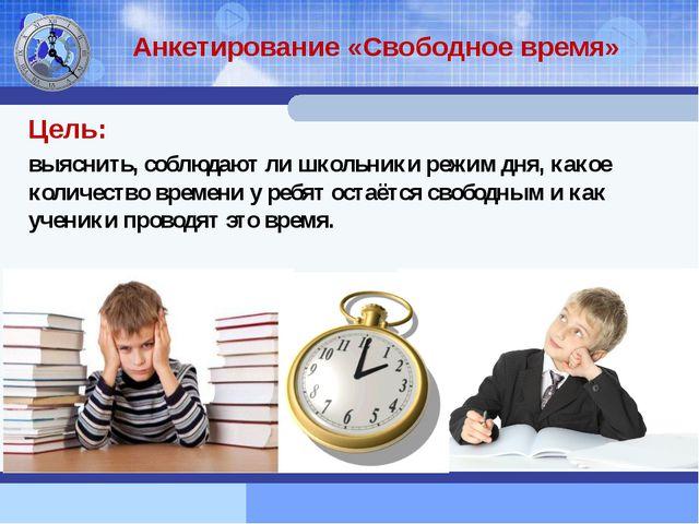 Цель: выяснить, соблюдают ли школьники режим дня, какое количество времени у...