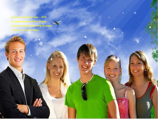 Мы часто слышим слово …МАТ И каждый взрослый был бы рад Увидеть молодежь без...