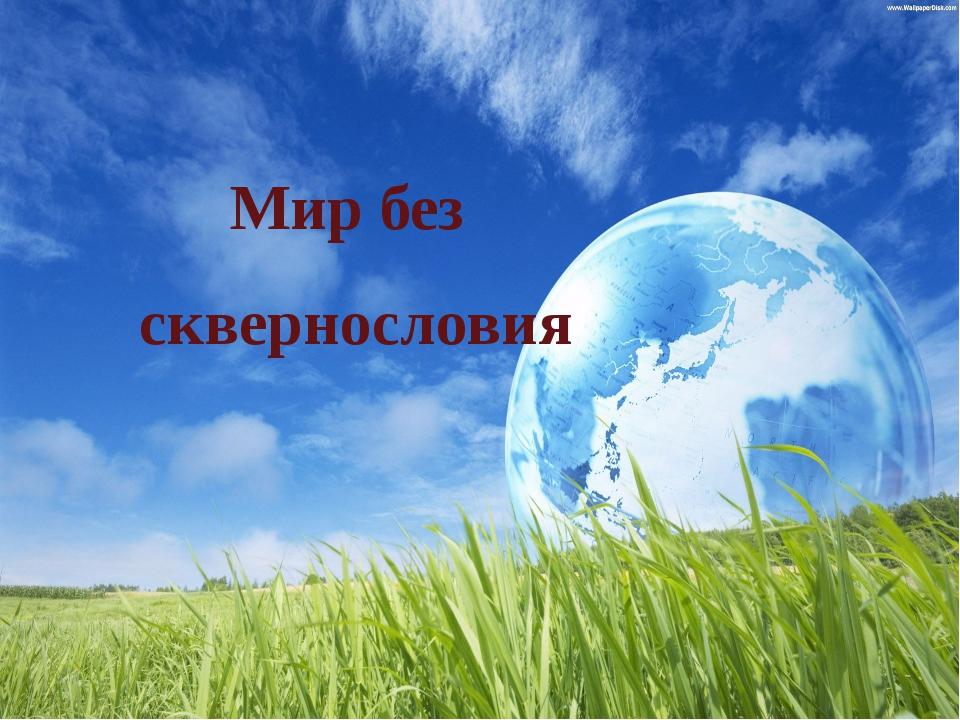 Мир без сквернословия