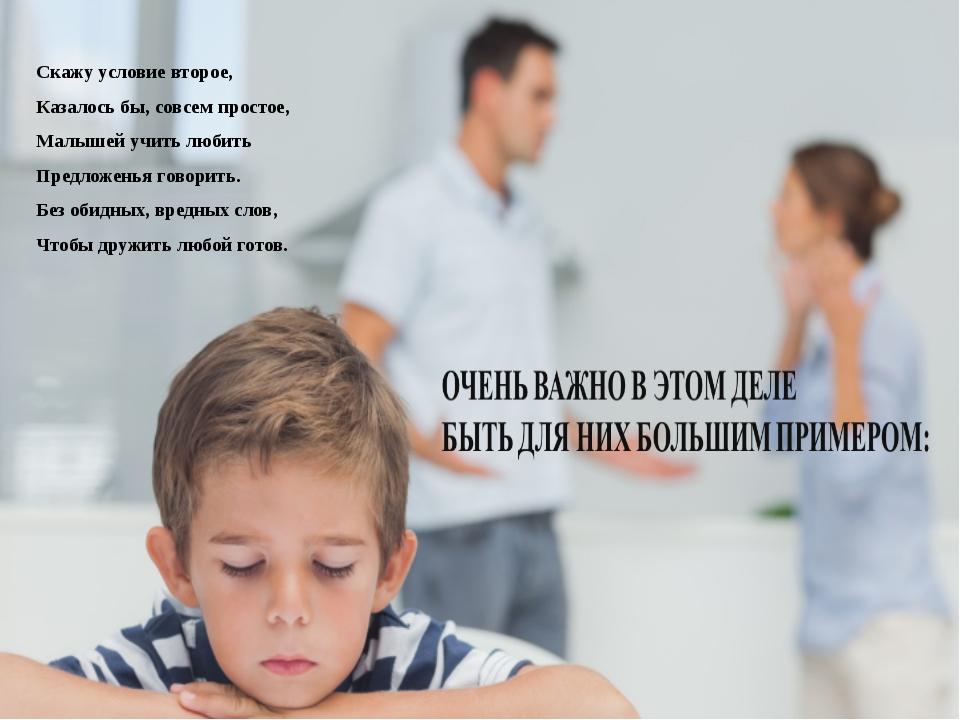 Скажу условие второе, Казалось бы, совсем простое, Малышей учить любить Предл...