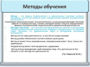 Метод – это форма теоретического и практического усвоения учебного материала,