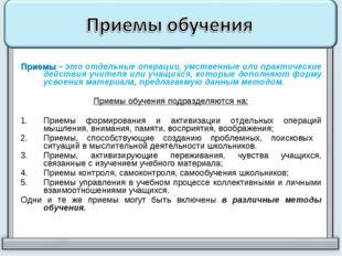 Приемы – это отдельные операции, умственные или практические действия учителя