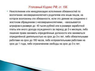 Уголовный Кодекс РФ, ст. 156. Неисполнение или ненадлежащее исполнение обязан