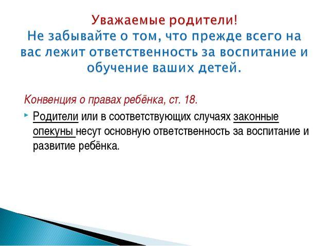 Конвенция о правах ребёнка, ст. 18. Родители или в соответствующих случаях за...