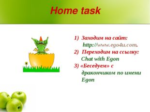 Home task Заходим на сайт: http://www.ego4u.com. 2) Переходим на ссылку: Chat