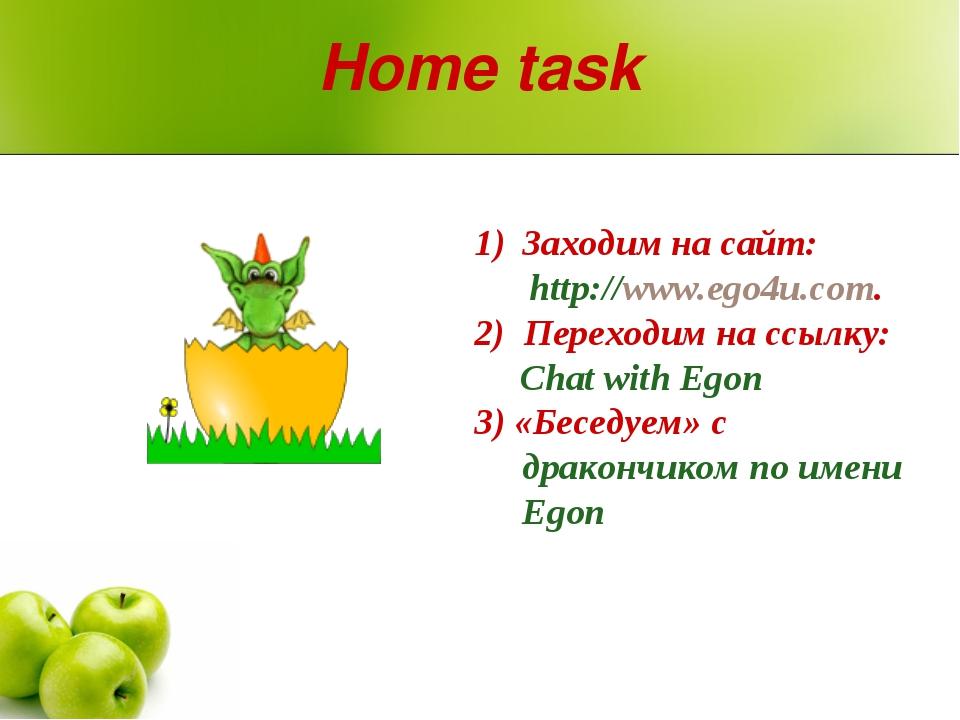 Home task Заходим на сайт: http://www.ego4u.com. 2) Переходим на ссылку: Chat...