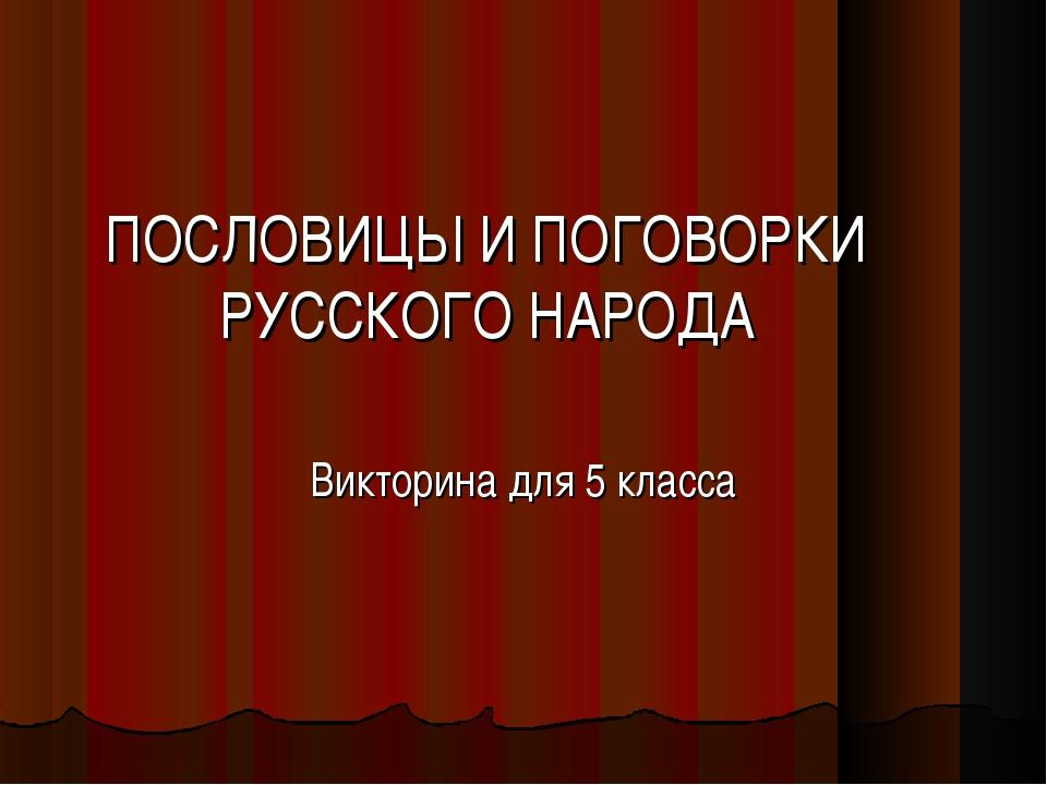 ПОСЛОВИЦЫ И ПОГОВОРКИ РУССКОГО НАРОДА Викторина для 5 класса